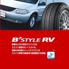 ブリヂストン B-Style RV 在庫処分超特価タイヤ